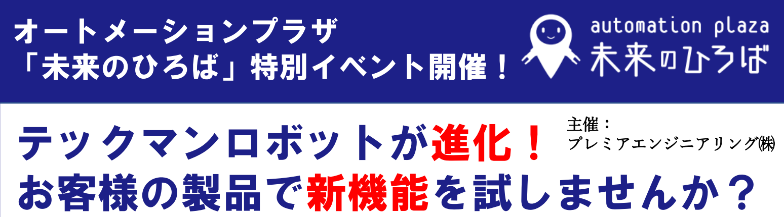6月イベント開催!